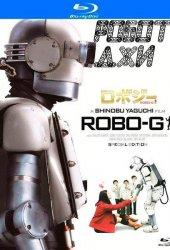 Робот Джи (2012)