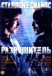 Разрушитель (1993)