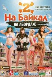 На Байкал 2. На абордаж (2012)