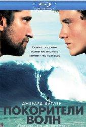 Покорители волн (2012)