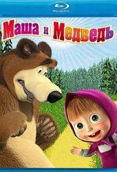 Маша и Медведь (2012)