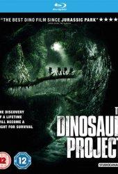 Проект «Динозавр» (2012)
