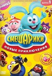 Смешарики. Новые приключения. Выпуск №1 (8 серий из 8) (2013)