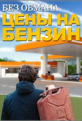 Без обмана. Цены на бензин (25.02.2013)