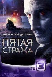 Пятая стража 1-11 серии (2013)