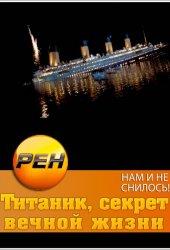 """Нам и не снилось. """"Титаник"""". Секрет вечной жизни (3 серии из 3) (13.03.2013)"""