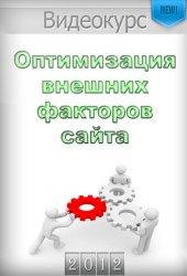 Оптимизация внешних факторов сайта (2012) Видеокурс Латыпов А.