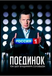 Поединок с Владимиром Соловьевым. (14.03.2013)