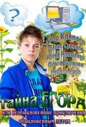 Тайна   Егора ,  или   Необыкновенные   приключения   обыкновенным   летом  (2013)