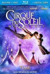 Цирк дю Солей: Сказочный мир  (2012)