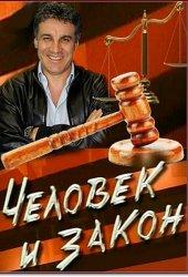 Человек и закон (эфир от 12.04.2013)