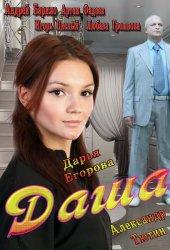 Даша (2013)