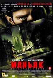 Маньяк (2012)