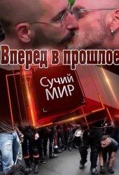 """Сучий мир — """"Вперед в прошлое 11"""" (2013)"""