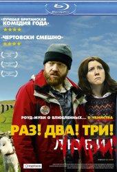 Раз! Два! Три! Умри!  (2012)
