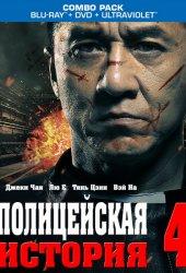 Полицейская история 2013 (2013)