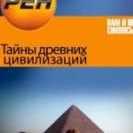 Нам и не снилось. Тайны древних цивилизаций (2013)