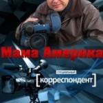 Специальный корреспондент. Мама Америка (эфир от 29.01.2013)