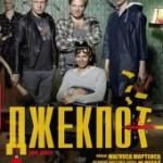 Джекпот (2011)
