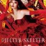 Хелтер-Скелтер: Ловушка Красоты (2012)