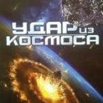 Удар из космоса (2012)