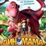 Диномама 3D (2012)