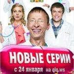 Интерны (8 сезон/2013)