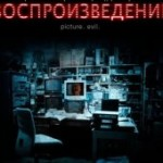 Воспроизведение  (2012)