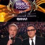 Мисс Россия — 2013. Финал (08.03.2013)