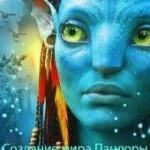 Аватар: Создание Мира Пандоры (2009)