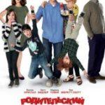 Родительский беспредел  (2012)