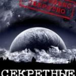 Секретные территории. Добрые тролли вселенной (22.03.2013)