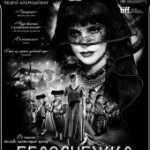 Белоснежка  (2012)