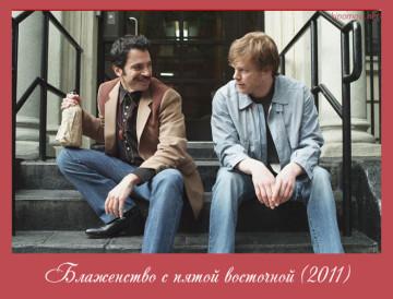 Блаженство с пятой восточной (2011)