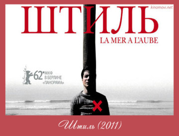 Штиль (2011)