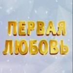 Первая любовь (эфир 31.03.2013)
