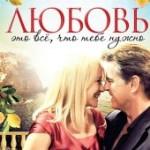 Любовь – это всё, что тебе нужно (2012)