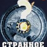 Странное дело. Космонавты с других планет (12.04.2013)