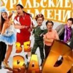 Уральские пельмени. Зе BAD-2 (2013)