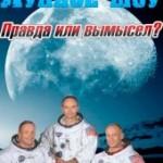 Живая история — Лунное шоу. Правда или вымысел (2009)