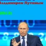 Прямая линия с Владимиром Путиным (2013)