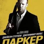 Паркер  (2013)