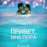 Привет, мне пора (2012)
