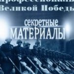 Секретные материалы 10. Профессионалы Великой Победы (эфир от 07.05.2013)