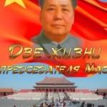 Две жизни председателя Мао (2004)
