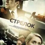 Стрелок  (2013)