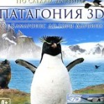 Патагония: По следам Дарвина 3D  (2012)