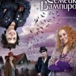 Семейка вампиров (2012)