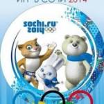 Церемония открытия/закрытия XXII Олимпийских зимних игр в Сочи (2014)