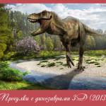 Прогулки с динозаврами 3D (2013)